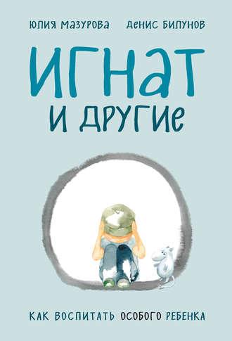 Денис Билунов, Юлия Мазурова, Игнат и другие. Как воспитать особого ребенка
