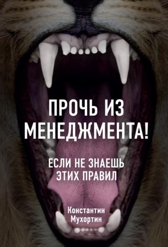 Константин Мухортин, Прочь из менеджмента! Если не знаешь этих правил