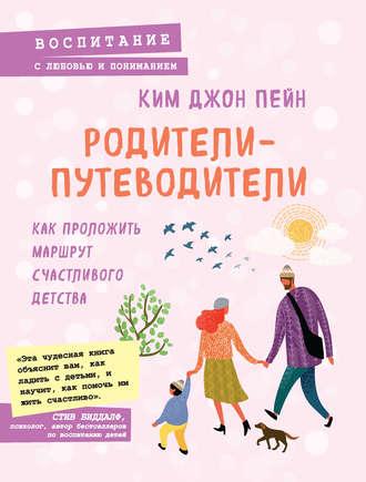 Ким Джон Пейн, Родители-путеводители. Как проложить маршрут счастливого детства