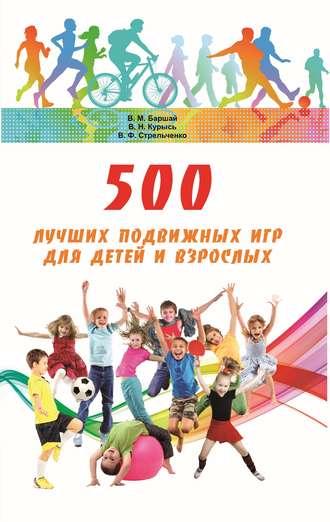 Владимир Курысь, Владимир Баршай, 500 лучших подвижных игр для детей и взрослых