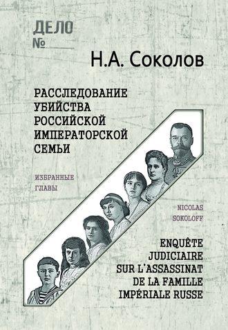 Николай Соколов, Расследование убийства Российской Императорской семьи. Избранные главы