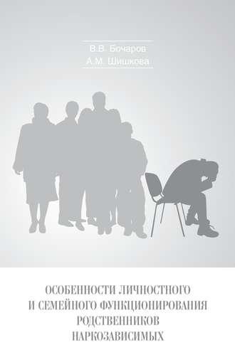 Александра Шишкова, Виктор Бочаров, Особенности личностного и семейного функционирования родственников наркозависимых