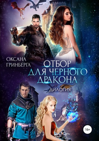 Оксана Гринберга, Отбор для Черного дракона. Дилогия