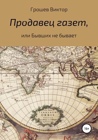 Виктор Грошев, Продавец газет, или Бывших не бывает