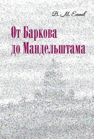 Виктор Есипов, От Баркова до Мандельштама