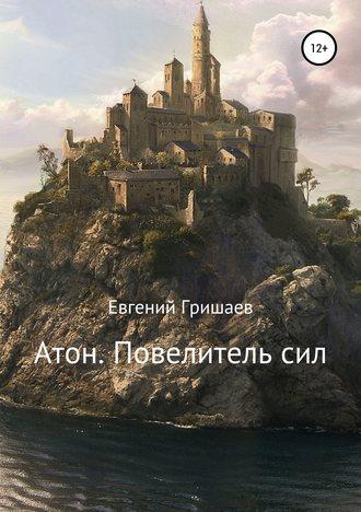 Евгений Гришаев, Атон. Повелитель сил