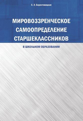 Светлана Берестовицкая, Мировоззренческое самоопределение старшеклассников (в школьном образовании)