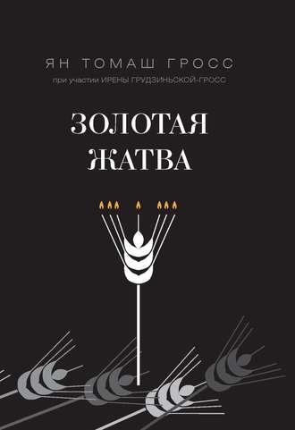 Ян Томаш Гросс, Ирена Грудзиньская-Гросс, Золотая жатва. О том, что происходило вокруг истребления евреев