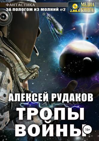 Алексей Рудаков, Тропы Войны