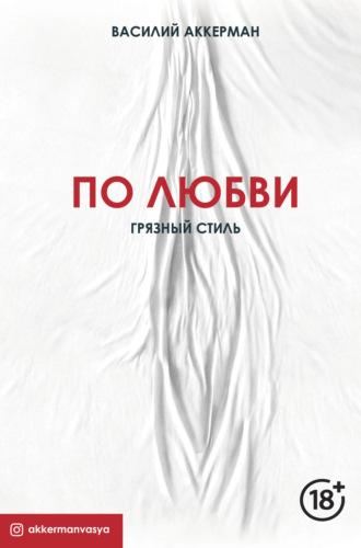 Василий Аккерман, По любви. Грязный стиль