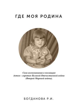 Раиса Богданова, Где моя Родина