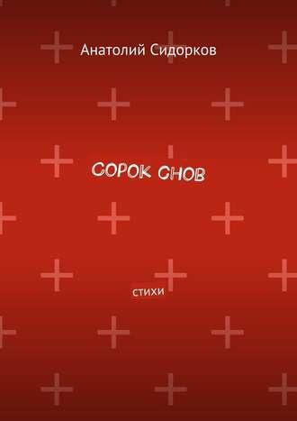 Анатолий Сидорков, Сорок снов. Стихи