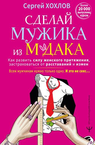 Сергей Хохлов, Мужчины: инструкция поприменению. Всем мужикам надо только одно, иэтонесекс…