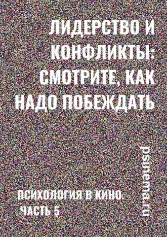 Анатолий Верчинский, Лидерство иконфликты: смотрите, как надо побеждать! Психология вкино. Часть 5