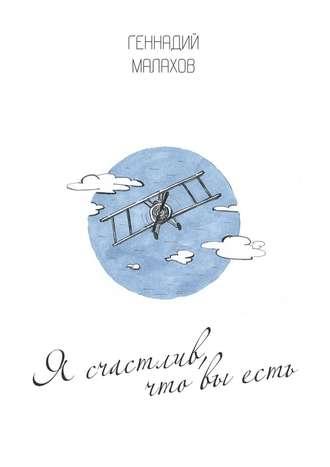Геннадий Малахов, Я счастлив, что вы есть… Стихи