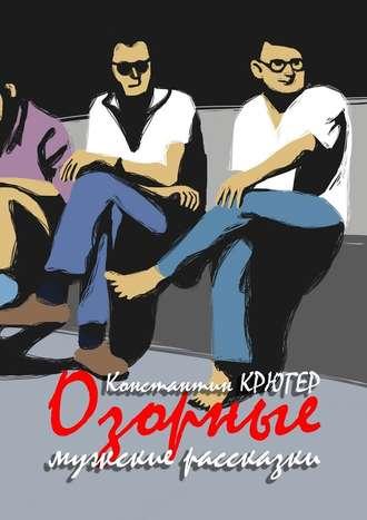 Константин Крюгер, Озорные мужские рассказки