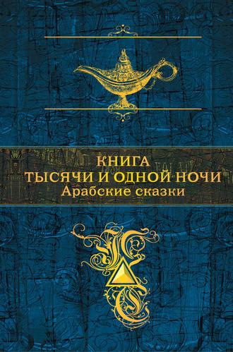 Сборник, Книга тысячи и одной ночи. Арабские сказки