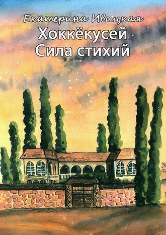 Екатерина Ивицкая, Хоккёкусей. Сила стихий