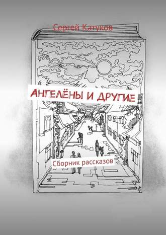 Сергей Катуков, Ангелёны идругие. Сборник рассказов