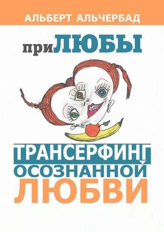 Альберт Альчербад, ПриЛЮБЫ. Трансерфинг осознанной любви