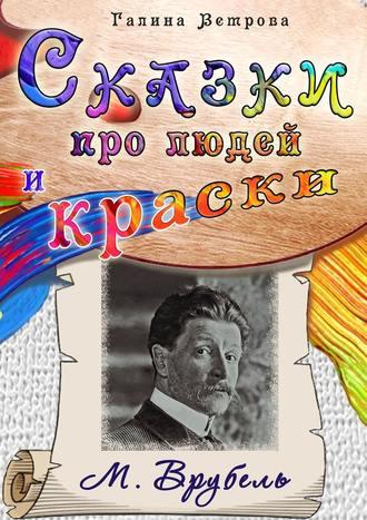 Галина Ветрова, Сказки про людей и краски. М. Врубель