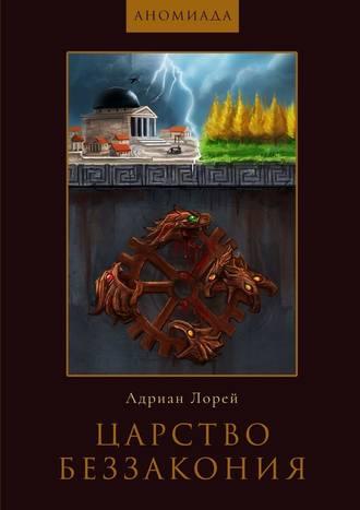 Адриан Лорей, Царство Беззакония