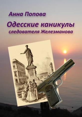 Анна Попова, Одесские каникулы следователя Железманова