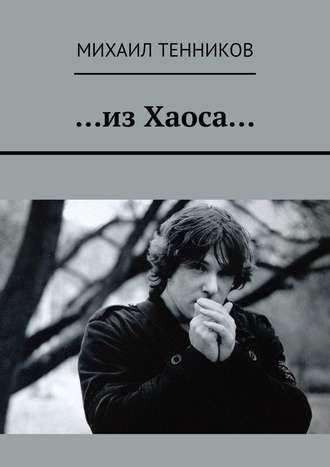 Михаил Тенников, …изХаоса…