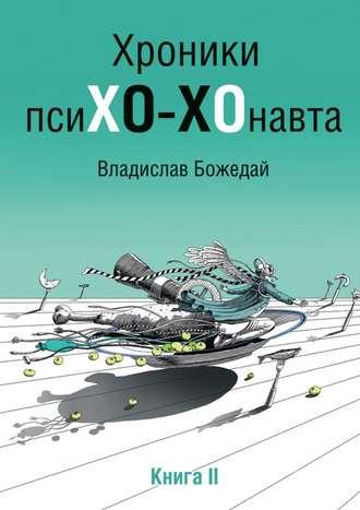Владислав Божедай, Хроники псиХО-ХОнавта. Книга II