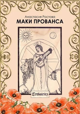 АнастасИЯ РОСтова, Маки Прованса. Историческая феерия
