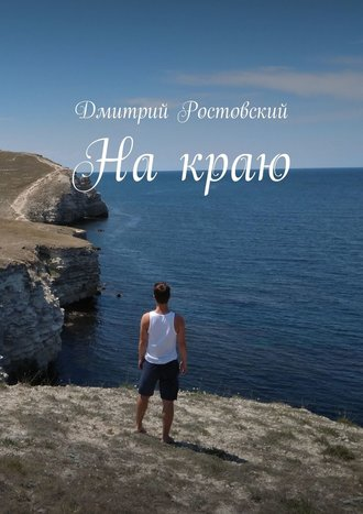 Дмитрий Ростовский, Накраю