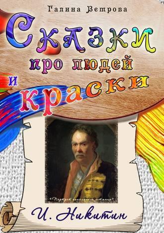 Галина Ветрова, Сказки про людей и краски. И. Никитин