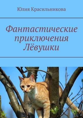 Юлия Красильникова, Фантастические приключения Лёвушки
