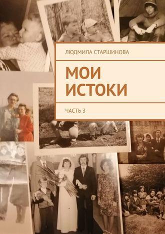 Людмила Старшинова, Мои истоки. Часть3