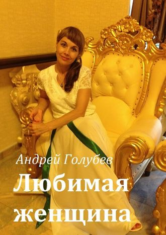 Андрей Голубев, Любимая женщина