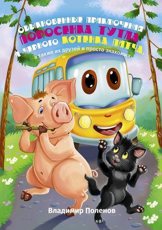 Владимир Поленов, Обыкновенные приключения поросёнка Тутла и чёрного котёнка Питча, а также их друзей и просто знакомых