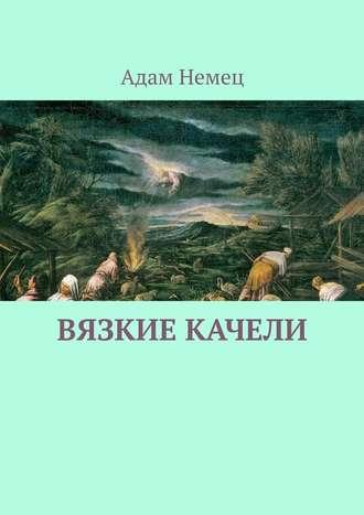 Адам Немец, Вязкие качели