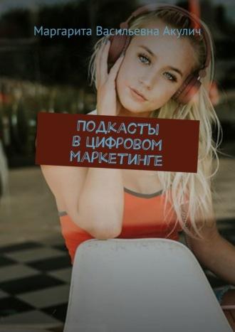 Маргарита Акулич, Подкасты в цифровом маркетинге