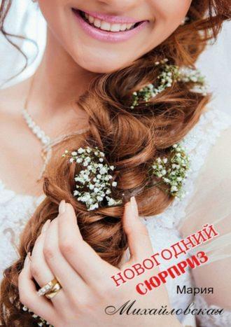 Мария Михайловская, Новогодний сюрприз