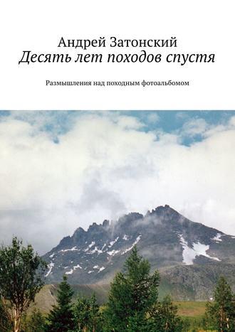 Андрей Затонский, Десять лет походов спустя. Размышления над походным фотоальбомом