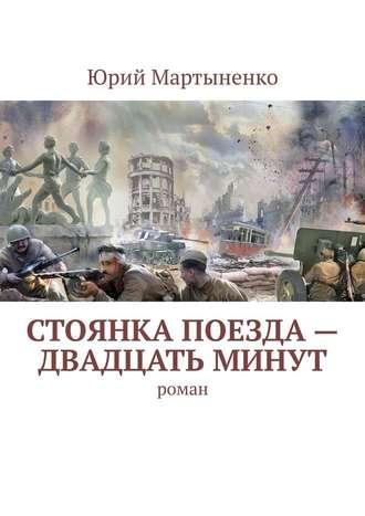 Юрий Мартыненко, Стоянка поезда – двадцать минут. Роман