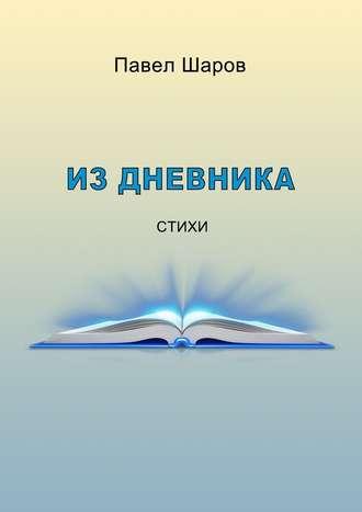 Павел Шаров, Из дневника. Стихи