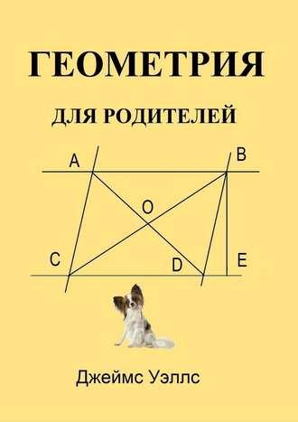 Джеймс Уэллс, Геометрия дляродителей