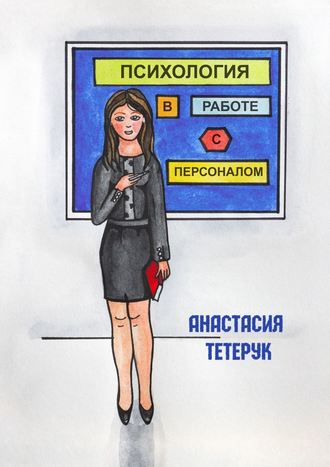 Анастасия Тетерук, Психология в работе с персоналом