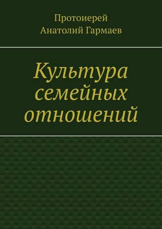 Анатолий Гармаев, Культура семейных отношений