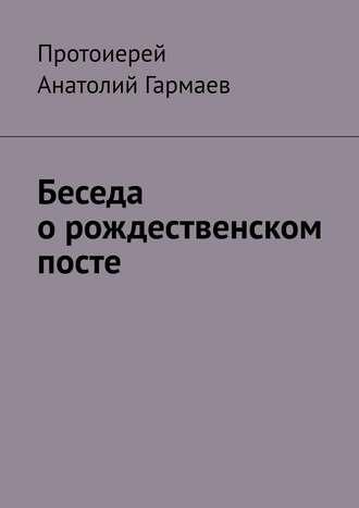 Анатолий Гармаев, Беседа о рождественском посте