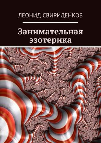 Леонид Свириденков, Занимательная эзотерика