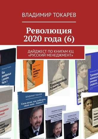 Владимир Токарев, Революция 2020года (6). Дайджест покнигам КЦ «Русский менеджмент»