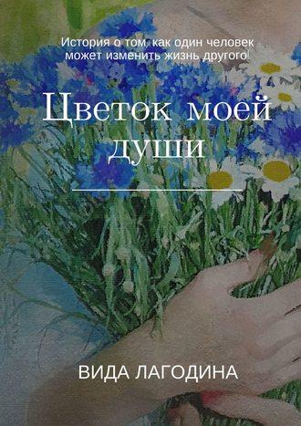 Вида Лагодина, Цветок моей души