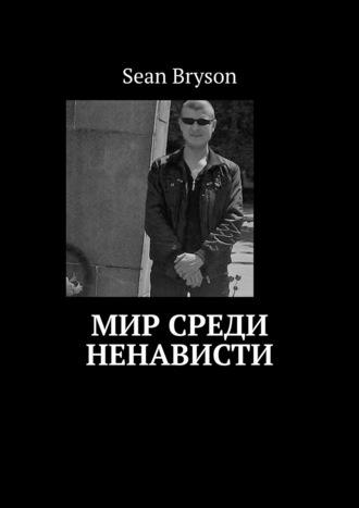 Sean Bryson, Мир среди ненависти